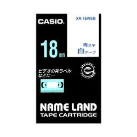 その他 (業務用セット) カシオ ネームランド用テープカートリッジ スタンダードテープ 8m XR-18WEB 白 青文字 1巻8m入 【×2セット】 ds-1523682