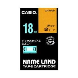 その他 (業務用セット) カシオ ネームランド用テープカートリッジ スタンダードテープ 8m XR-18GD 金 黒文字 1巻8m入 【×2セット】 ds-1523683