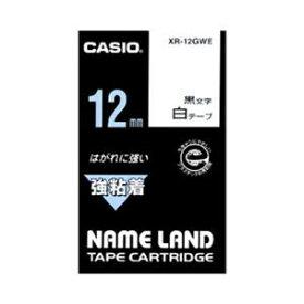 その他 (業務用セット) カシオ ネームランド用テープカートリッジ 強粘着テープ 5.5m XR-12GWE 白 黒文字 1巻5.5m入 【×3セット】 ds-1523721