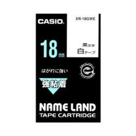 その他 (業務用セット) カシオ ネームランド用テープカートリッジ 強粘着テープ 5.5m XR-18GWE 白 黒文字 1巻5.5m入 【×2セット】 ds-1523724