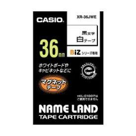 その他 (業務用セット) カシオ ネームランド用テープカートリッジ マグネットテープ 1.5m XR-36JWE 白 黒文字 1巻1.5m入 【×2セット】 ds-1523729