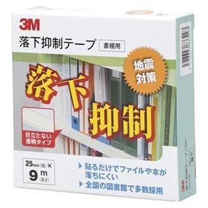 その他 (業務用セット) 住友スリーエム 3M(TM)落下抑制テープ(書棚用) GN-900 1巻入 【×2セット】 ds-1535652