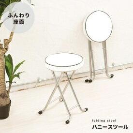 その他 ハニースツール(ホワイト/白) 高さ48cm/折りたたみ椅子/カウンターチェア/合成皮革/スチール/イス/コンパクト/スリム/キッチン/クッション/パイプイス/完成品/NK-013 ds-1537866