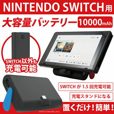 ITPROTECH Nintendo Switch用 スタンド&モバイルバッテリー YT-NSSTAND10000【納期目安:06/下旬入荷予定】