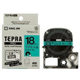 その他 (まとめ) キングジム テプラ PRO テープカートリッジ マグネットテープ 18mm 緑/黒文字 SJ18G 1個 【×3セット】 ds-1573737