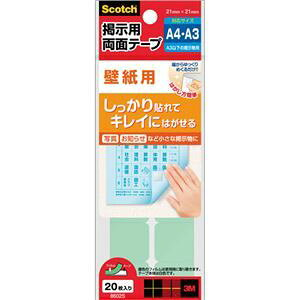 その他 (まとめ) 3M スコッチ 掲示用両面テープ 壁紙用 S 21×21mm 8602S 1パック(20片) 【×15セット】 ds-1578899