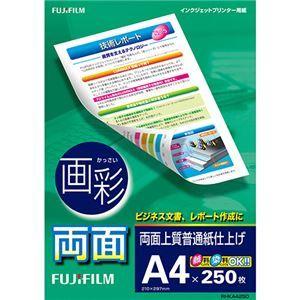 その他 (まとめ) 富士フィルム FUJI 画彩 両面上質普通紙仕上げ A4 RHKA4250 1冊(250枚) 【×10セット】 ds-1587214