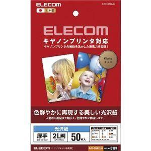 その他 (まとめ)エレコム キヤノンプリンタ対応光沢紙 EJK-CGN2L50【×5セット】 ds-1622991