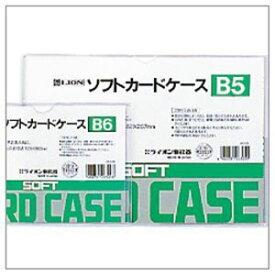 その他 (業務用セット) ライオン事務器 ソフトカードケース B5 【×30セット】 ds-1638488