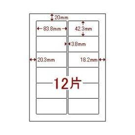 その他 (業務用セット) マルチラベル(A4) 富士通・12面(1片:縦42.3×横83.8mm) 1パック(100枚) 【×3セット】 ds-1644407