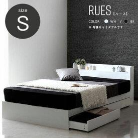 スタンザインテリア 美しいシンプルフォルムの実用的な多機能ベッド RUES【ルース】ベッドフレームのみ(シングル)(ブラック シングル) cy44113bk