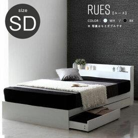 スタンザインテリア 美しいシンプルフォルムの実用的な多機能ベッド RUES【ルース】ベッドフレームのみ(セミダブル)(ブラック セミダブル) cy44114bk