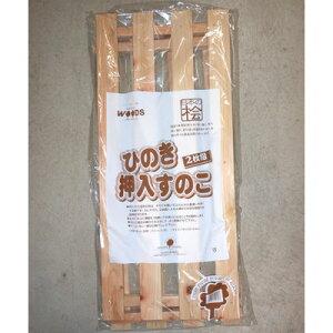 池川木材工業 押入すのこ2P袋入り 4906056053136