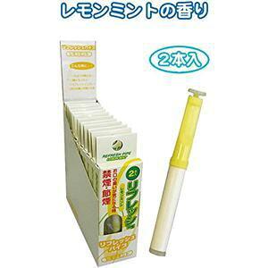 その他 禁煙パイプ 増量リフレッシュパイプ2本入(レモンミント) 【12個セット】 29-311 ds-1721792