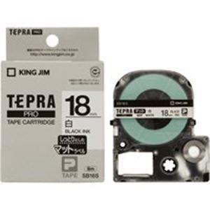 その他 (業務用30セット) キングジム テプラ PROテープ/ラベルライター用テープ 【マット/幅:18mm】 SB18S ホワイト(白) ds-1739509