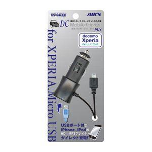 その他 (まとめ)エアージェイ DCモバイルチャージャーPLY XPERIA用 DKJ-SDXB【×10セット】 ds-1756316