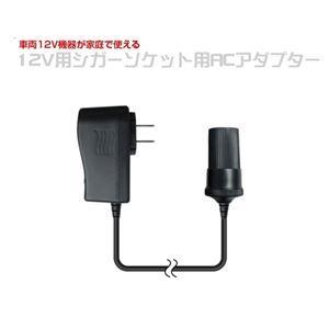 その他 (まとめ)ベセトジャパン 12V用シガーソケット用ACアダプター DSS-150100【×2セット】 ds-1763145