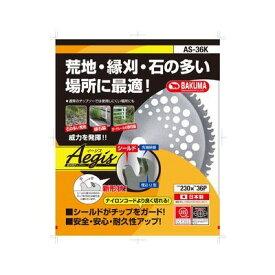 バクマ工業 BAKUMA(バクマ) 草刈用チップソー イージス 230×1.25X36P AS-36K 4983517073391