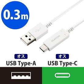 エレコム エレコム IF認証品 USB TypeC ケーブル USB-C&USB-A 温度検知 充電/データ転送 30cm(0.3m/短い) ホワイト(白)MPA-AC03SNWH MPA-AC03SNWH