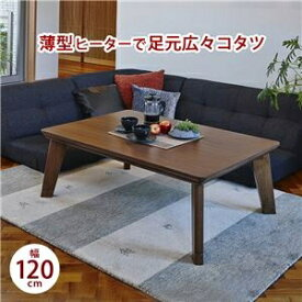 その他 リビングこたつテーブル 本体 【長方形/幅120cm】 ブラウン 『LINO』 木製 薄型ヒーター 継ぎ足付き ds-1831987