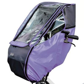 MARUTO D-5FD 幼児座席用 前用レインカバー パープル OTM-32160【納期目安:1週間】