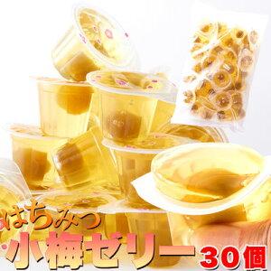天然生活 国産の小梅と梅果汁を使用☆つるっと!さっぱり!!徳用はちみつ小梅ゼリー30個 SM00010331
