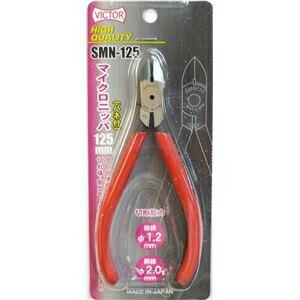 その他 (業務用4個セット) ビクター マイクロニッパー 【125mm】 SMN125 ds-1873123
