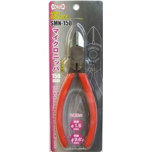 その他 (業務用2個セット) ビクター マイクロニッパー 【150mm】 SMN150 ds-1873131