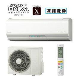 日立 『凍結洗浄』搭載』ルームエアコン 白くまくん 冷房時15~23畳 暖房時15~18畳単相200V (スターホワイト) RAS-X56H2-W【納期目安:06/20入荷予定】