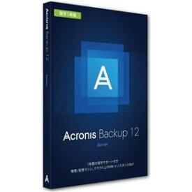 その他 アクロニス Acronis Backup 12 Server License incl. AAS BOX B1WYBSJPS91 ds-1889398