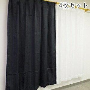 その他 7色から選べるシンプルカーテン 【計4枚組 100×200cm/ブラック】 レースカーテン付き 無地 洗える 『インパクト』 ds-1926563