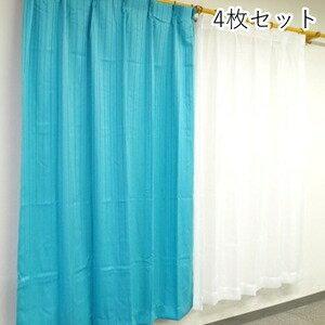 その他 7色から選べるシンプルカーテン 【計4枚組 100×178cm/ブルー】 レースカーテン付き 無地 洗える 『インパクト』 ds-1926554