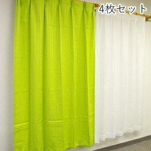 その他 7色から選べるシンプルカーテン 【計4枚組 100×200cm/グリーン】 レースカーテン付き 無地 洗える 『インパクト』 ds-1926565
