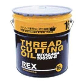 その他 REX工業 183012 100SW-R-16L ねじ切りオイル ステン用 ds-1919563