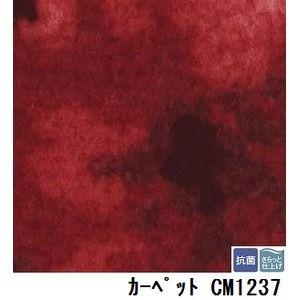 その他 サンゲツ 店舗用クッションフロア カーペット 品番CM-1237 サイズ 182cm巾×1m ds-1921248