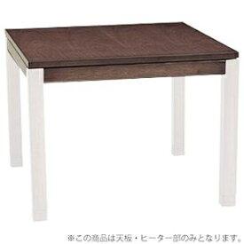 その他 こたつテーブル 【天板部のみ 脚以外】 幅90cm ブラウン 正方形 『シェルタ』 ds-1948059