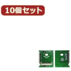 "変換名人 【10個セット】 CF1pcs→2.5""/日立1.8""HDD CFIDE-1825IAX10"