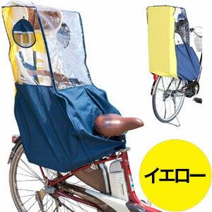 マイパラス 自転車チャイルドシート用 風防レインカバー 後ろ用 (イエロー) IK-004