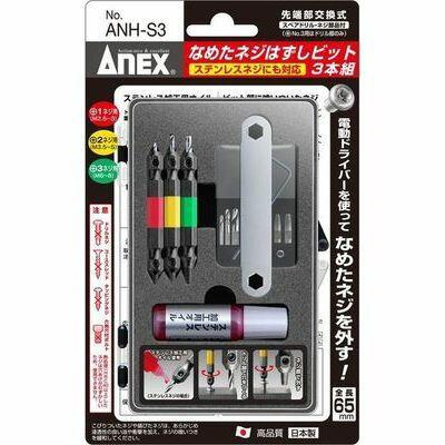 兼古製作所 ANEX(アネックス) なめたネジはずしビット3本組ステンレスにも対応 +1ネジ用(M2.5~M3)+2ネジ用(M3.5~M5)+3ネジ用(M6~M8) ANH-S3
