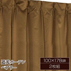 その他 遮光カーテン/サンシェード 2枚組 【100cm×178cm ブラウン】 無地 シンプル 洗える タッセル付き 『ペアリー』 ds-1999774