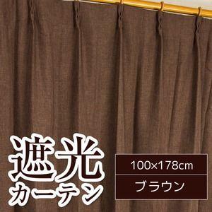 その他 遮光カーテン/サンシェード 2枚組 【100cm×178cm ブラウン】 無地 シンプル 洗える 形状記憶 タッセル付き 『ステイシー』 ds-1999801