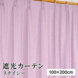 その他 遮光カーテン/サンシェード 2枚組 【100cm×200cm ピンク】 無地 シンプル 洗える 形状記憶 タッセル付き 『ステイシー』 ds-1999811