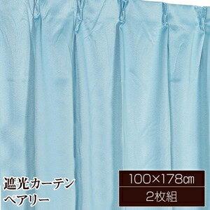 その他 遮光カーテン/サンシェード 2枚組 【100cm×178cm ブルー】 無地 シンプル 洗える タッセル付き 『ペアリー』 ds-1999772