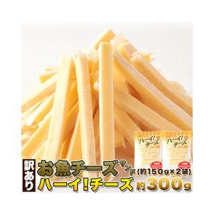 天然生活 カルシウムたっぷり♪【訳あり】お魚チーズサンド☆ハーイ!チーズ300g(150g×2袋) SM00010354