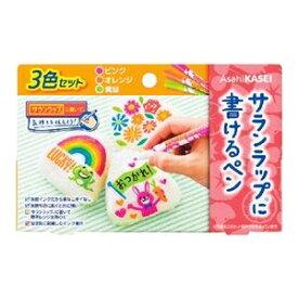 その他 (まとめ)旭化成ホームプロダクツ サランラップに書けるペン 3色セット (ピンク・オレンジ・黄緑) 【×3点セット】 ds-2001686
