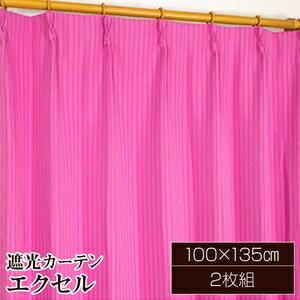 その他 遮光カーテン/サンシェード 2枚組 【100cm×135cm ピンク】 無地 タッセル付き アジャスターフック付き 『エクセル』 ds-2036934