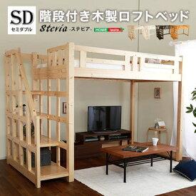 ホームテイスト 階段付き木製ロフトベッド(セミダブル)【Stevia-ステビア-】 (ナチュラル) HT-0580SD-NA
