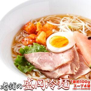 天然生活 【ゆうパケット出荷】本場名産品!!老舗の盛岡冷麺4食スープ付き(100g×4袋) SM00010380