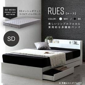 スタンザインテリア RUES【ルース】3Dメッシュポケットコイルマットレスセット (ホワイトSDセット) acy44114wh-ri14014gy