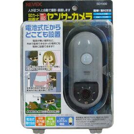 リーベックス SDカード録画式センサーカメラ SD1000_